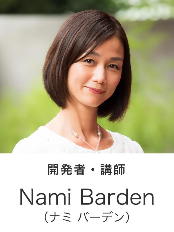 Nami Barden 開発者・講師